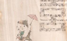 Happy 2gether 2 - by Won Tsuen